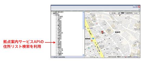 拠点案内サービスAPIと組み合わせたマッシュアップ例