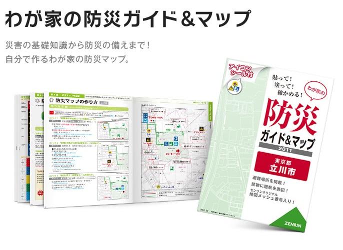 わが家の防災ガイド&マップ