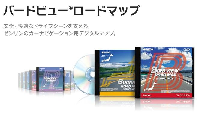 バードビュー® ロードマップシリーズ (Xanavi)