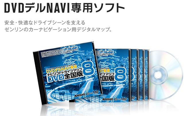 DVDデルNAVI専用ソフト(Panasonic)