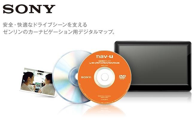 カーナビメーカー 推奨ソフト - SONY