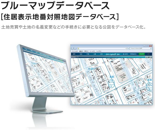 ブルーマップ データベース