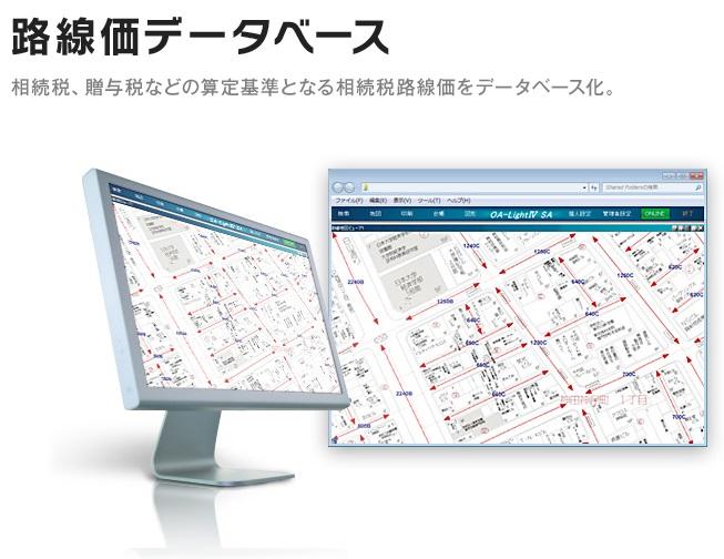 路線価データベース