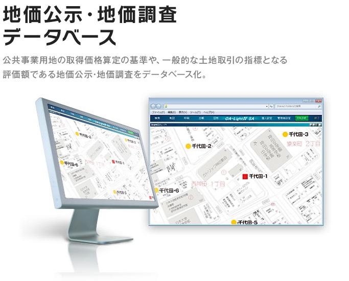 地価公示・地価調査データベース