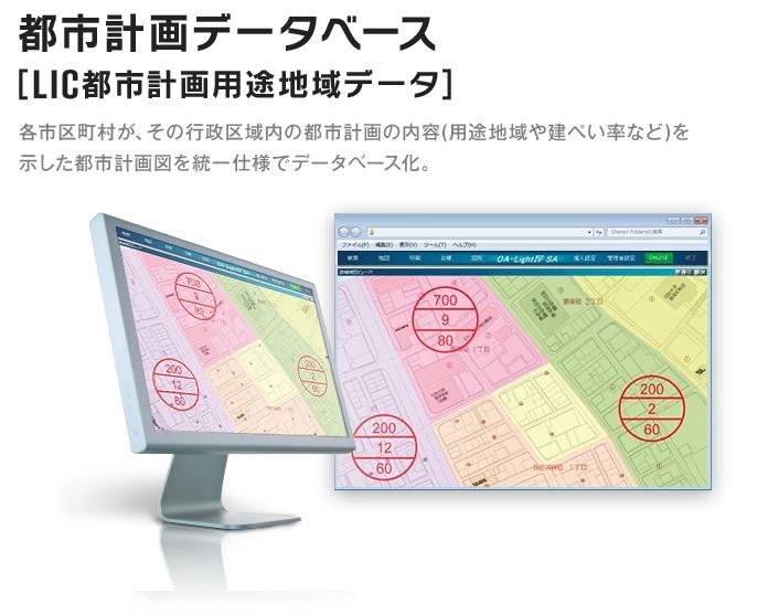 都市計画データベース