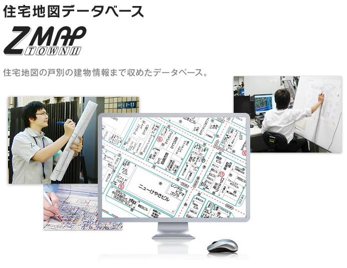 住宅地図データベース Zmap-TownⅡ