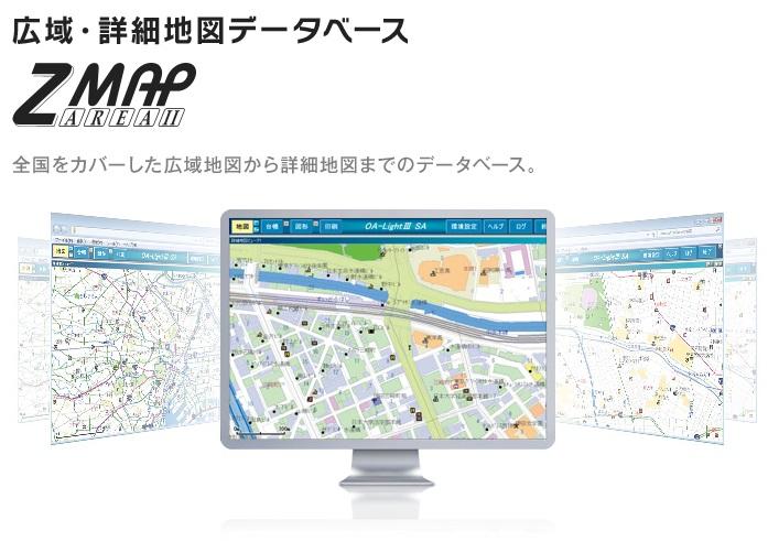 広域地図データベース Zmap-AREAⅡ