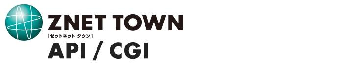 ZNET TOWN [ゼットネット タウン] API/CGI(開発キット)